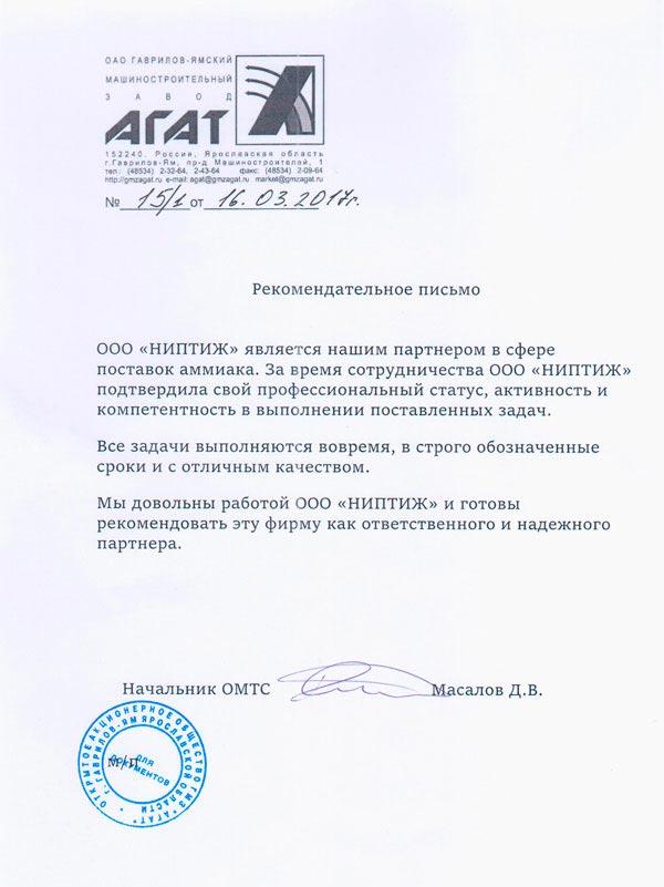 НИПТИЖ рекомендательное письмо от машиностроительного завода Агат