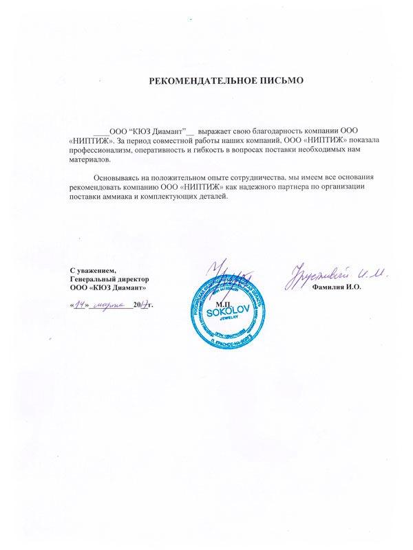 НИПТИЖ рекомендательное письмо от SOKOLOV