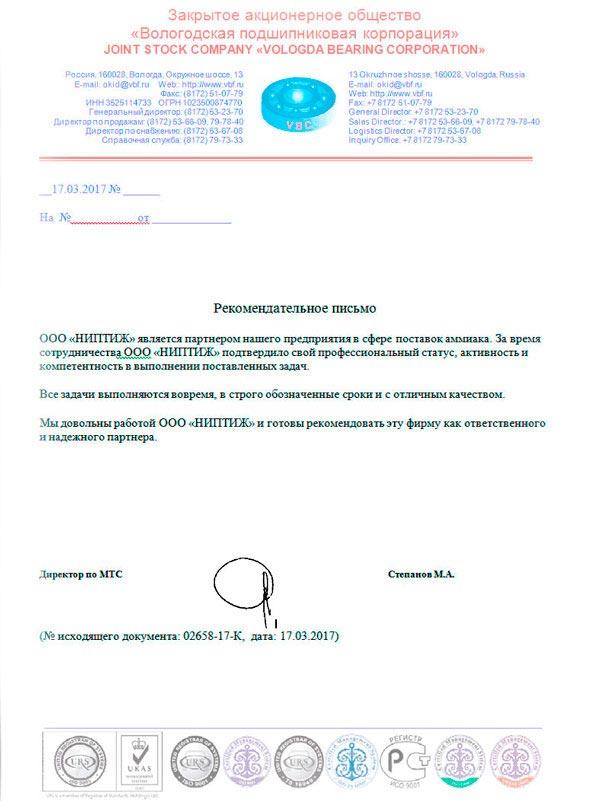 НИПТИЖ рекомендательное письмо от Вологодской подшипниковой корпорации