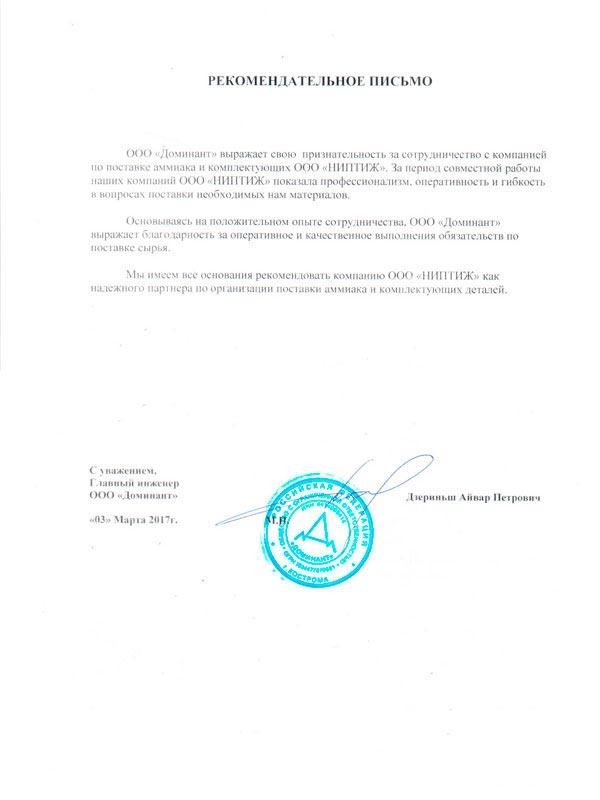 НИПТИЖ рекомендательное письмо от ювелирного завода Доминант